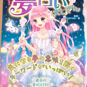 (告知)成美堂出版/ナゾトキ!夢占い大じてん