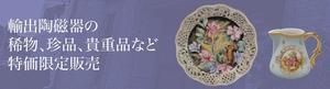 輸出陶磁器の販売(歩こう!文化のみち)