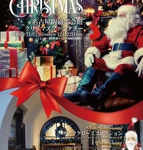 名古屋陶磁器会館クリスマスファンタジー