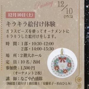 キラキラ絵付け体験(12/10)