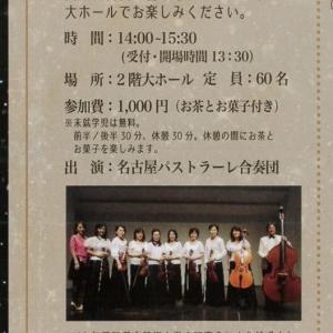 クリスマスコンサート(12/4)