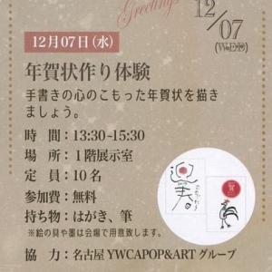 年賀状作り体験(12/7)