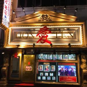 行っておいてよかった新宿歌舞伎町「愛本店」