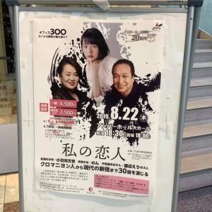 わたしひとりの観劇&あまちゃんツアーIN久慈