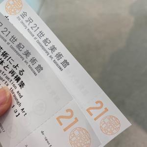 2020 福井・石川⑥21世紀美術館