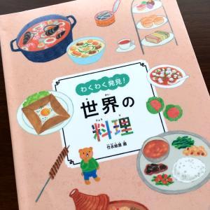 世界の食べ物と民族衣装の絵本