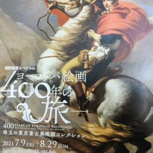 岡山県立美術館へ行ってきましたーヨーロッパ絵画400年の旅ー