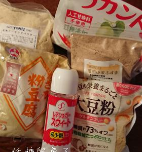 低糖質菓子