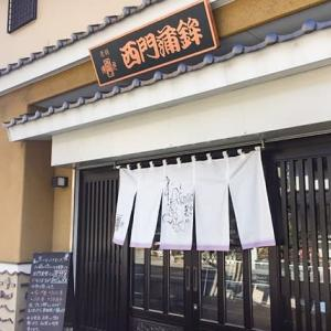 博多のかんぼこ 西門蒲鉾店