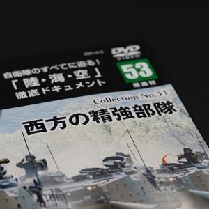 自衛隊DVDコレクションに九州の部隊が〜