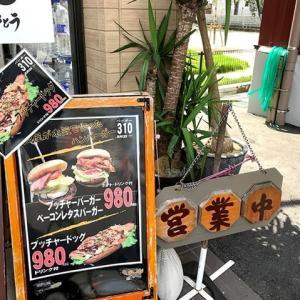 お値段以上のコスパ! さとう食肉さんのバーガー310