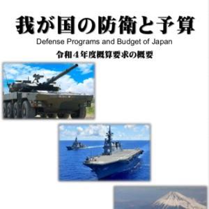 防衛省 令和4年度概算要求