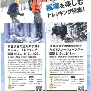 -10℃⁉極寒トレッキング in 八ヶ岳