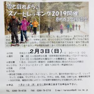 雪と戯れよう♪スノートレッキング2019 in 原村