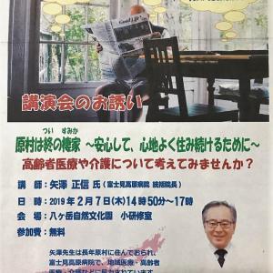 2/7(木)講演会『原村は終の棲家』&レトロなラベル