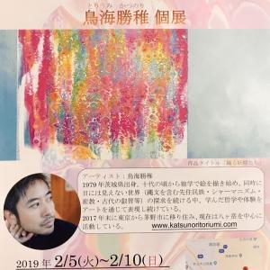 鳥海勝稚個展「VOID~虚空のつぶやき~」