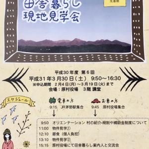 田舎暮らし現地見学会2019.03.30(土)
