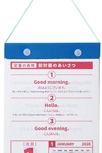 英語の日めくりカレンダーを購入→どこで使う!?