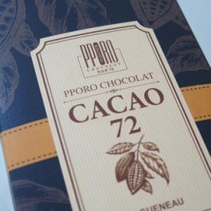 ホワイトデーに…「ポロショコラ・プレミアムカカオ72」
