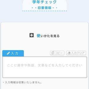 【小学生】「この漢字、何年生で習うの?」がすぐにわかるサイト