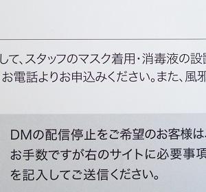 DM配信停止はQRコードで!?