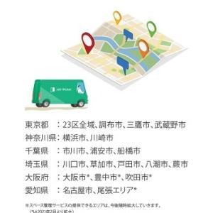 配送無料の宅配型トランクルーム「エアトランク」が名古屋にやってきた!片付けのプロが使ってみた!