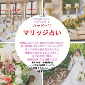 今週の無料占い☆あなたへのメッセージ(2021/6/8~13)