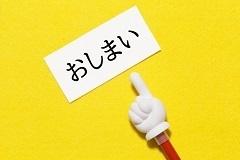 """【セミ・ブラック企業】""""英断""""のいまさら感"""