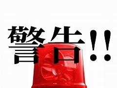 【求白活動】疑・断・残・無~最終章