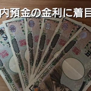 【金利】社内預金の利率に惹かれる!手堅く貯めたい