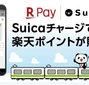 【新サービス】楽天ペイ×Suica♡