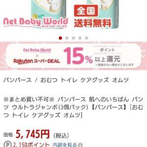 【30%DEAL】肌いちが安い!!!