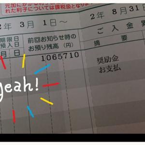 【プチボーナス】半年で得た奨励金