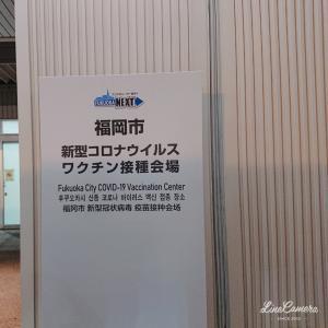 【コロナ】モデルナワクチン摂取1回目