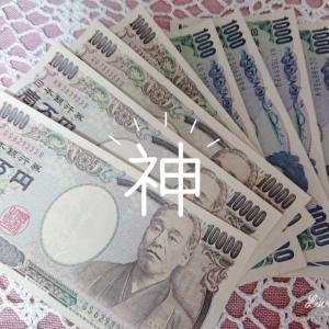 【対象者限定】40,000円→44,000円になるお得なキャンペーン!