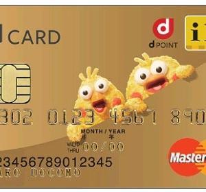 【紹介あり】作るなら今!?dカードゴールドカードが熱い!