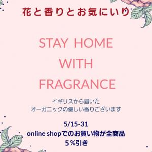 Stay Home with Fragranceキャンペーンを開催中です♪