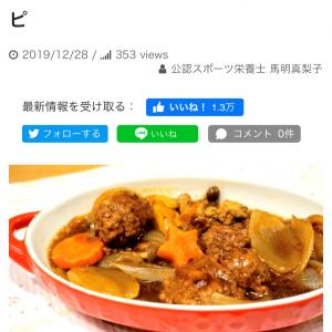 【コラム掲載】たべぷろ様*15分でつくる煮込みハンバーグ