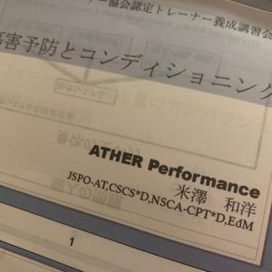 【学び】トレーナーの研修会に参加しました!