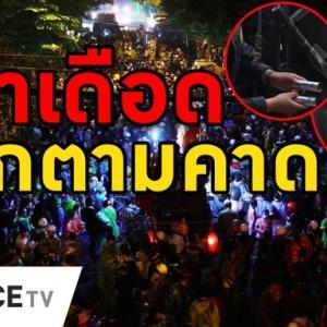 キナ臭くなってきたタイの集会デモと抑制側  危険情報として  2021 3/23