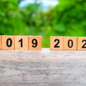 今年はこんな年だった 来年はこんな年にしたい!
