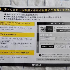 ワールドアトリエセールのメール招待状がもらえるメルマガ登録方法