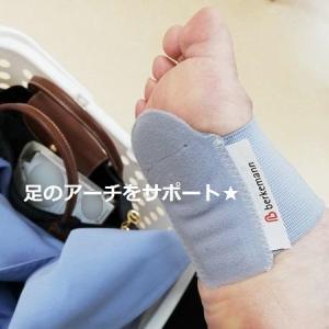 整形外科の治療でベルケマンのアーチサポートを使うことになりました