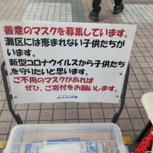 アベノマスクを寄付した!神戸JR六甲道駅メイン六甲2階に寄付箱を発見!