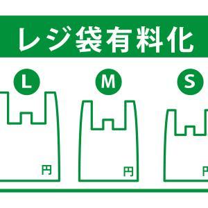 レジ袋有料化7月1日からはエコバッグ(マイバッグ)をバッグや車の中にスタンバイ!