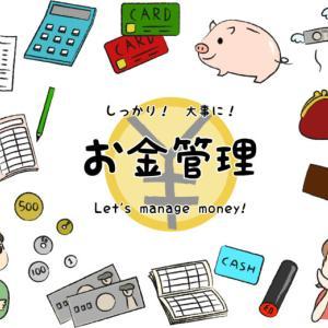 あと2万円は減らしたい2020年6月の支出の合計を公開します