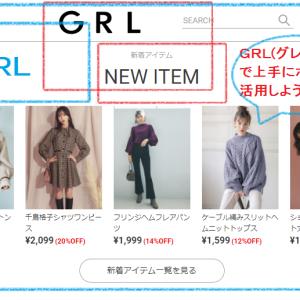 【GRL(グレイル)通販】の品費はGUより良いかも?!