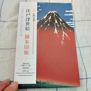 映画「HOKUSAI」を観た本音の感想 | ネタバレはちょっとあるような無いような・・・