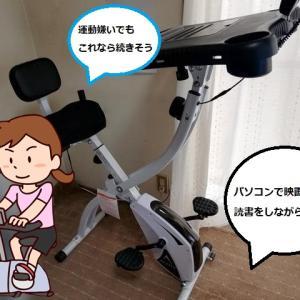 運動が嫌い!面倒くさい!読書しながら映画を観ながら使えるエアロバイクを買いました