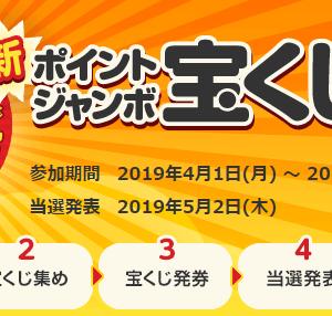 ECナビ ポイントジャンボ宝くじ4月号 発券